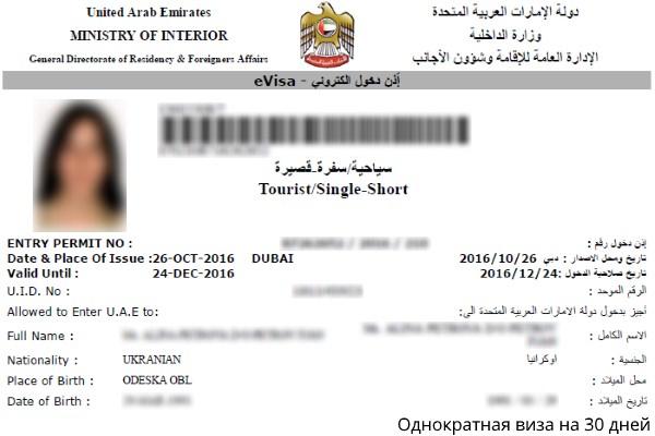 Однократная виза в ОАЭ на 30 дней