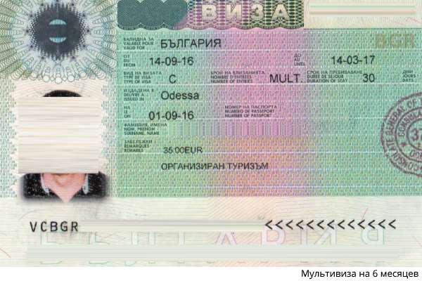 Мультивиза в Болгарию на 6 месяцев