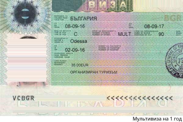 Мультивиза в Болгарию на 1 год
