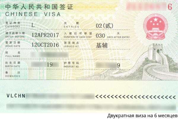 Двукратная туристическая виза в Китай на 6 месяцев
