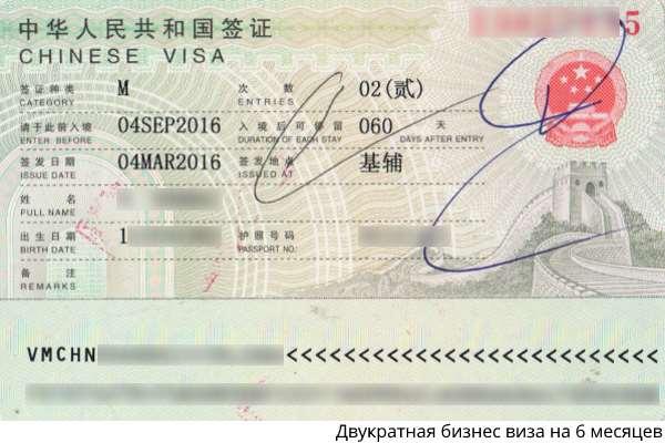 Двукратная бизнес виза в Китай на 6 месяцев