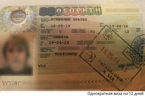 Однократная виза в Грецию на 12 дней