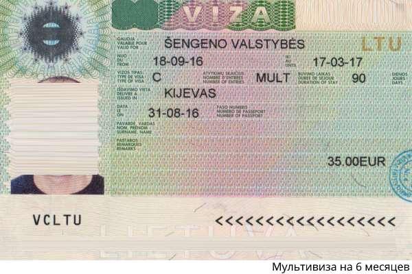Мультивиза в Литву на 6 месяцев